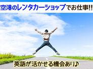 未経験の方も大歓迎◎関西空港でのお仕事★ 人気スポットで働きませんか?♪ ※画像はイメージ