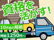 ≪運転が好きな方、車好きの方、必見!!≫オシゴトはとってもシンプル◎所定の場所まで車を運ぶのがメイン!