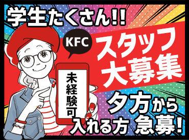 \未経験さん大歓迎♪/ わかりやすいマニュアル完備! あいた時間に【KFCバイト。】 わいわい楽しく働きませんか♪