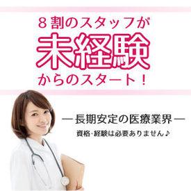 【病院の事務スタッフ】\女性スタッフ活躍中の職場です♪/スタッフの8割が病院勤務が初めて!みなさんスムーズにお仕事を覚えていただいています♪