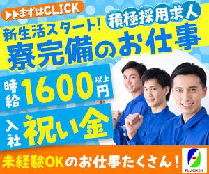 未経験でもイキナリ高時給1600円◎簡単なのにしっかり稼げる嬉しいオシゴト♪たくさんの特典アリ!!