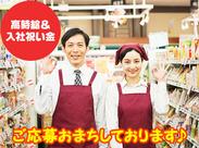 ★入社祝い金1万円をGETしよう★ 前払いも可能です!おトクに始めてしっかり稼げます◎