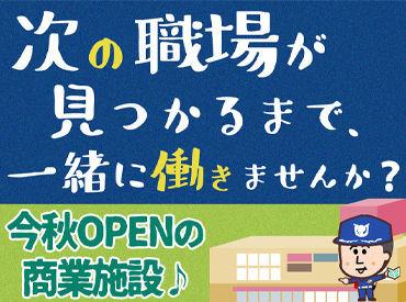 今秋ふじみ野・上福岡に新しくOPENする商業施設で♪ 勤務期間などはあなたの都合に合わせて◎ 開始日はご相談下さい♪