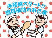 普段の自炊スキル、キッチンバイト経験が活かせますよ◎
