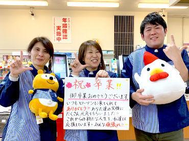 """せーの!!/ローソンの""""L""""(*^○^*)♪\ #熊本学園大学 #学生STAFFは春休み中 #新入生歓迎 #バイト探してる人と繋がりたい"""