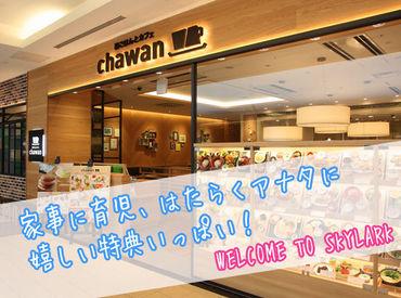 【ホール】☆New Styleカフェ!Chawanでスタート!☆彡週2日~働きやすいシフトでOK!履歴書不要ご家族&友人の利用OK♪25%割引券支給!