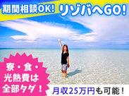 温泉地や離島などの限定バイトも続々!住み込みで旅行気分を楽しみながら、貯金もできます☆北海道~沖縄までリゾート2000件有☆