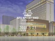 3月★ホテルモントレ姫路がGRAND OPENしました♪ 楽しい仲間がいっぱい♪バイトを通して、得られるものが多いんです◎