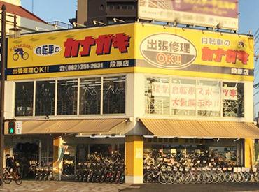 ~黄色い店舗がよく目に付く自転車店~ 広島市内に複数店舗を構える「カナガキ」です! 従業員割引もお得に使える♪