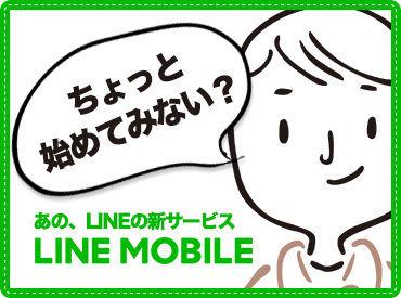 【LINE MOBILEのご案内】あの<LINE>が始めた新サービス!<LINE MOBILE>のオシゴト!今、話題のサービスだからお客様にご案内しやすい◎