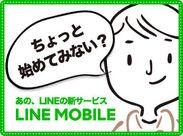 ★話題沸騰中★あのLINEが始めた新サービス!「LINEは知ってる」程度の知識でOK!