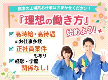 熊本地場大手★様々な勤務地・お仕事があります! 充実のサポート体制で、あなたの新しいスタートを応援します◎