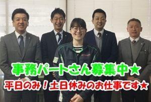 土呂駅徒歩3分の好立地でのオフィスワークになります! まずはお気軽にご応募ください!!