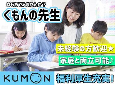 """★KUMONのお仕事って?? 子どもたちの笑顔を生む仕事!""""自分の力""""で解いていくことで""""やる気""""や""""自信""""を身につけてます!"""