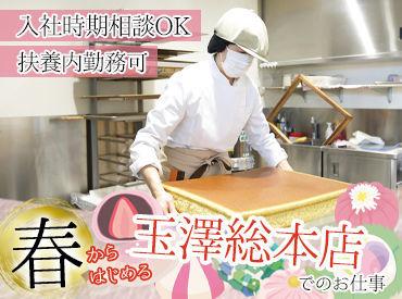 """色とりどりのお菓子やパッケージに、 心躍らせながらオシゴトできちゃいますよ★ あの""""玉澤総本店""""でのお仕事です♪"""
