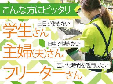 ≪週4日~OK≫ シンプル作業でサクッとお仕事♪ 誰でもスグに慣れる作業ですよ!!
