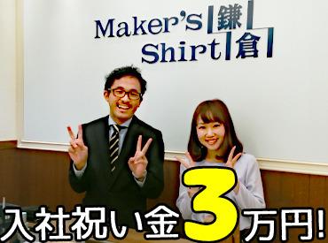 【鎌倉シャツSTAFF】週1~/Wワーク/扶養内 全部OK!◆今なら入社祝い金3万円◆「プライベートも大切にして欲しい」なので、働き方は自由です。