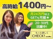 ≪高時給1400円×週払いOK≫ 週休2日制、有給休暇ありで 無理なく稼げるお仕事です★