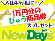 \入社4ヶ月目にお祝い金あり/1万円分のびゅう商品券をプレゼント!