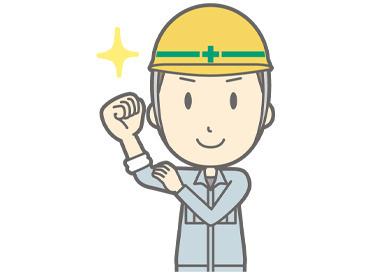 【現場作業STAFF】\\21名以上のスタッフ大量募集!!//◆学歴・年齢不問◆未経験から始めた仲間がたくさん◎すぐに働きたい方、大歓迎です!!