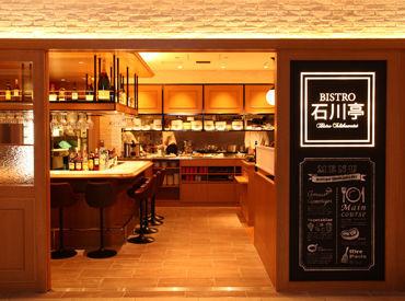 【ビストロSTAFF】~スタッフ、お客様に愛され続けて15年~いつも身近な存在に―。フランスの大衆食堂をイメージ。<週1/3h~>働きやすさ◎