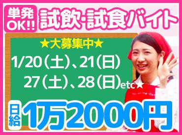 【食品キャンペーン】★ 1日で1万2000円GET!!! ★「明日働きたい」も、「登録だけ」も大丈夫♪登録カンタン&スグできる!試飲・試食の配布など◎