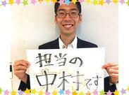 担当の中村(趣味/牛丼早食い、アウトドア)です! 笑顔で働いていただけるよう精一杯サポートします! 宜しくお願いします!