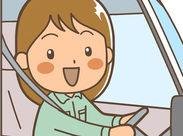 【未経験大歓迎!】 車の運転に慣れている方なら、難しいことはありません♪最初は丁寧にお教えしますのでご安心ください!
