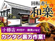小樽運河からスグ!石蔵を改築したレトロな雰囲気のお店です ファミリーや観光客のお客様が多くいらっしゃいます♪
