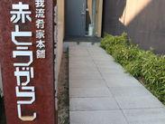 おしゃれな和風モダン居酒屋♪ おしゃれしながら稼げちゃう★ 学校行事など考慮します! 《お気軽にご相談ください!》