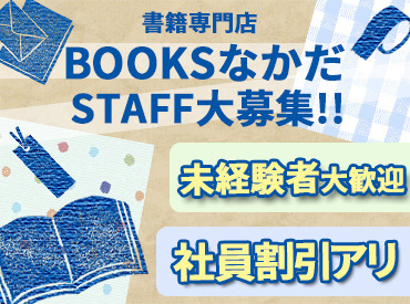 【書店STAFF】★BOOKSなかだファボーレ店 STAFF大募集★静かでゆったり時間が流れる本屋さんバイト♪お仕事はレジ・本の補充などシンプル!