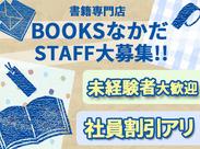 ☆バイトするなら「本屋さん」で☆ 落ち着いた店内でのお仕事。 馴染み深い本や文具に囲まれて楽しくお仕事♪