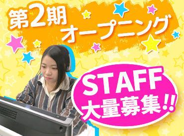 平日だけ、週末だけetc シフトはご希望にあわせて調整できます‼学生さんも歓迎◎ 1日4時間~で残業がないのも働きやすいPOINT♪