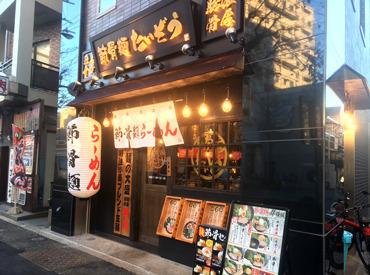 【ラーメン店STAFF】\NEWOPEN/バンドマンの店長と一緒にお店を盛り上げて!まかない有!