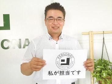 採用担当のKと申します(^^) みなさんが良いお仕事に就けるように、 精一杯お手伝いさせて頂きます!