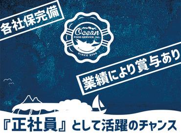【ホールSTAFF】『北海道からアジアへ』急成長中のため増員\研修後に正社員として採用/弊社で夢や目標を一緒に達成させませんか?