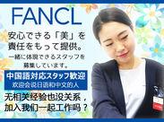 ■語学&メイクを学んでSTEP UP★ 「日常会話はできるけど、もっと日本語力を磨きたい!」無理なくスキルアップができますよ◎