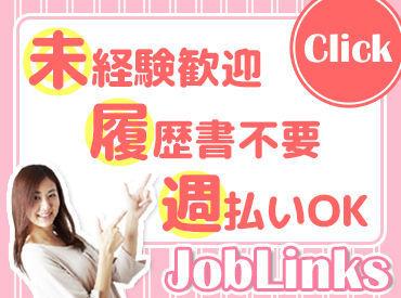 働きやすい環境が整っています♪ 兵庫県・京都府にお仕事・勤務地多数ご用意!! まずはお気軽にご応募くださいね◎