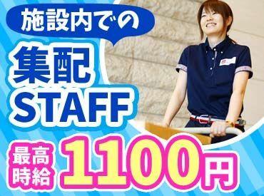 短時間勤務 時給1100円★ 短い時間でサクサク稼げる! 施設館内で台車を使ったラクラクワークです!