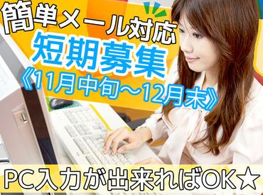 【メール対応STAFF】\対応するのはメールのみ☆/これからの季節ならでは!━年賀はがきアプリのメール対応━<未経験◎>簡単なPC入力だけ!