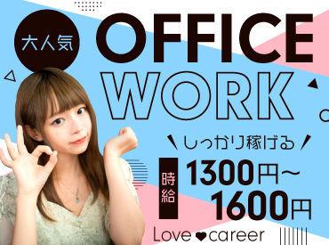 \高時給1300~1600円!/ 月収28万円以上も可能で、週払いもOK◎ 事務・データ入力などの人気オフィスワーク♪