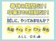 訪問のアポイントが取れたら、 1件につき「2000円」のインセンティブ支給あり♪ 高収入Getのチャンス!