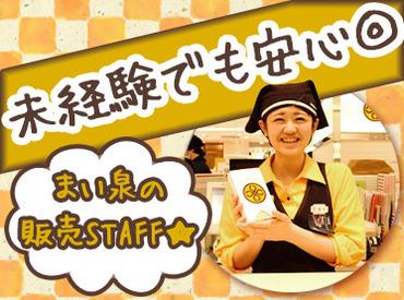 """【販売STAFF】◆""""まい泉Family""""大募集!!◆安定の大手サントリーグループ♪<短時間OK!居心地もGood!>1年以上勤務する方がほとんどデス★"""