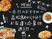 クレメント内のレストランでスタッフ大募集! 「見てて楽しい♪食べておいしい♪」そんな料理を一緒にご提供しませんか?