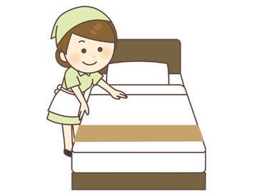 ホテル清掃のオシゴト◎ 高校生から活躍できます♪ 未経験からお仕事スタートできますよ!