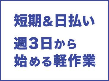 【軽作業】★ 週3日~OK!マイペースに続けられるシンプル作業 ★履歴書は不要なので、まずはお気軽に登録説明会にご参加ください♪