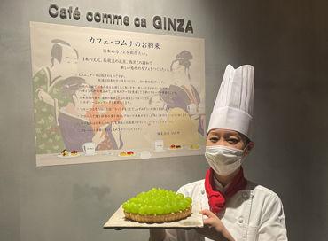 """旬のフルーツをふんだんに使った""""アートケーキ""""が自慢のカフェコムサでお仕事!12:00~16:00に働ける方、大歓迎です!"""