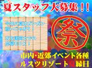 短期集中!!メッチャ稼げるお仕事あります★MAX日給8800円~START♪ 札幌市内/近郊のイベントが豊富です!