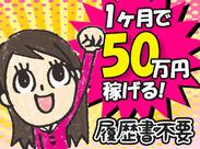 【平均日額2.4万円】 モチベーション次第で≪月50万も可≫「シフトは好きな時に」⇒「あっ明日暇だ」そんな時はご連絡を♪