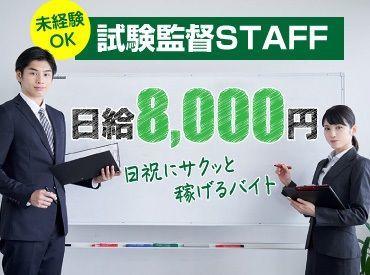 【日給8000~円】学生に人気のバイトです♪